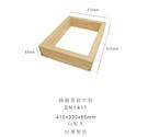 【SN1411】台灣製 三能 蜂蜜蛋糕木框 起酥蛋糕烤盤 木框蛋糕 三能蜂蜜蛋糕木模(白松木) 蜂蜜木框