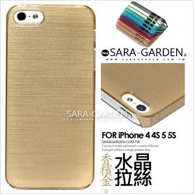 拉絲 水晶 高質感 光澤 微透明 iPhone 4 4S 5 5S SE 手機殼 保護套 PC 硬殼 Sara Garden 【A0409002】