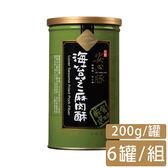 【台糖】安心豚海苔芝麻肉酥(876G)(200g/罐/6罐/組)