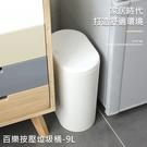 【百樂按壓式垃圾桶9L】四色可選 垃圾桶 腳踏式 回收桶 台灣製造 KEYWAY 聯府 BI6070 [百貨通]