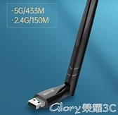WIFI接收器 600M無線網卡免驅動臺式機usb接收器臺式電腦WIFI發射器5G雙頻  新品【99免運】