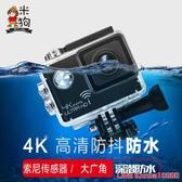 米狗M7運動相機4K高清防水WIFI潛水戶外照相摩托車騎行水下攝像機JD CY潮流