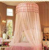 新款圓頂吊頂蚊帳1.5m1.8m床雙人家用落地宮廷1.2米公主風免安裝  9號潮人館  YDL