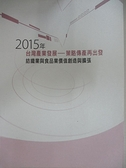 【書寶二手書T1/社會_D65】2015年台灣產業發展-策略傳產再出發紡織業與食品業價值創造_杜紫宸,