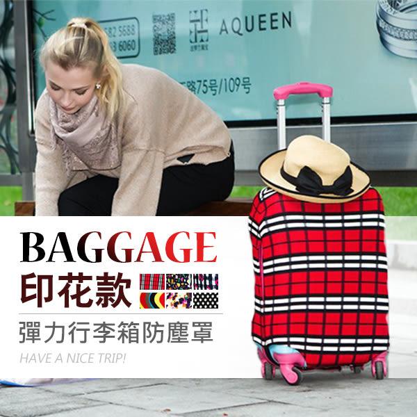 印花款彈力行李箱防塵罩系列 -M(22~24吋)