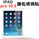 iPad Pro 10.5 吋 平板 高清 9H 玻璃 保護貼 防爆 螢幕 保護膜 玻璃貼 鋼化 強化玻璃貼 鋼膜 BOXOPEN