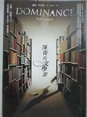 【書寶二手書T2/一般小說_HCO】深夜的文學課_威爾.拉凡德