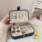 雙層項鍊戒指首飾盒長方形大容量收納盒女便攜簡約精致【樂淘淘】