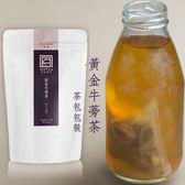 【SGS認證】台灣黃金牛蒡茶-茶包/茶片/黑豆茶/商品禮盒_解油膩_冷/熱泡