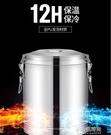 保溫桶雙層飯桶奶茶桶茶水桶豆漿湯桶大容量帶龍頭冷熱YXS 新年禮物