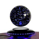 6寸星座磁懸浮地球儀擺件發光自轉8寸創意工藝品生日禮物男生igo   蜜拉貝爾
