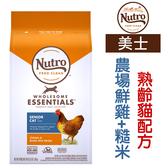 ◆MIX米克斯◆新美士.室內化毛熟齡貓(農場鮮雞+糙米)配方3磅=1.36kg