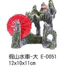 【飾品】假山水車(大) - 魚事職人
