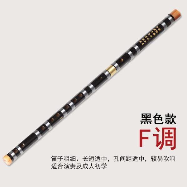 竹笛 笛子樂器 初學竹笛 成人兒童初學者零基礎 演奏精制橫笛專業 酷我衣櫥