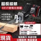 【現貨免運】新能量 88VF鋰電往復鋸電動馬刀鋸 鋰電電鋸 戶外手持電動工具