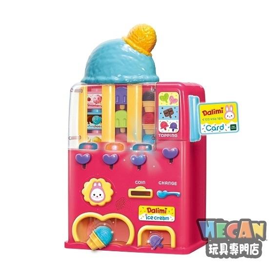 DALIMI 冰淇淋自動販賣機 (TOYTRON) 32691
