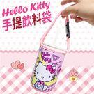 Hello Kitty 凱蒂貓 飲料手提袋  手提飲料袋 潛水布 三麗鷗 授權正版品 【狐狸跑跑】
