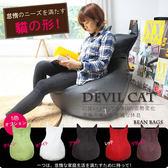 沙發 懶骨頭 DEVIL CAT 惡魔貓懶人沙發-4色/H&D 東稻家居