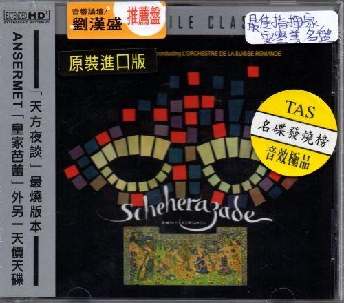 【停看聽音響唱片】【CD】ANSERMET.SCHEHERAZADE
