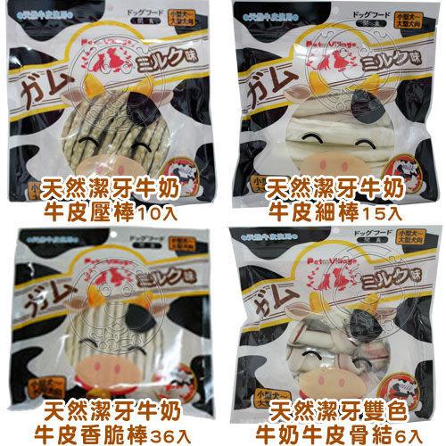 【 培菓平價寵物網 】日本 Pet Village》天然潔牙牛奶牛皮潔牙骨1包