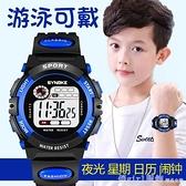 手錶 防水防摔兒童手錶男童小學生潮流初中男孩數字電子錶小孩考試專用 開春特惠