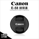 Canon 原廠配件 E-58U2 E-58U 鏡頭蓋 內扣式 公司貨 58mm口徑專用 E-58 E-58UII 薪創數位
