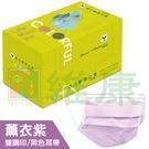 南六醫用彩色口罩(薰衣紫)50入/盒 (雙鋼印)*維康