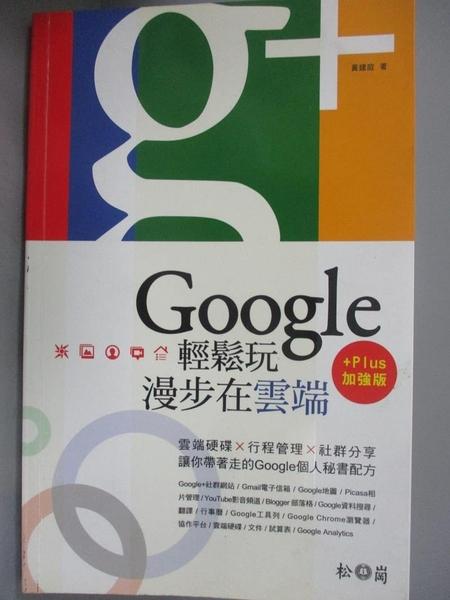 【書寶二手書T8/網路_GMQ】Google輕鬆玩,漫步在雲端+Plus加強版_黃建庭