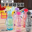 摔不破汽水瓶 隨身杯 運動水瓶 550ML 環保杯 水壺 冷水壺 水瓶 隨行杯 防漏水杯 2色透明