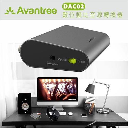 Avantree DAC02 數位類比音源轉換器(同軸/光纖 轉RCA/3.5mm音頻)