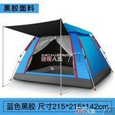 帳篷探險者帳篷戶外3-4人全自動二室一廳2人露營野外加厚防雨野營5-8  數碼人生igo