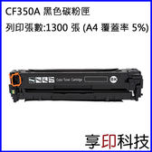 【享印科技】HP CF350A/130A 黑色副廠碳粉匣 適用 M177fw/M176n