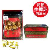 專品藥局 百年永續健康芝王 (四年半乾燥) 特頂大球菇牛樟芝/菇 乾燥品- 1g x1兩【2012422】