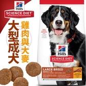 【🐱🐶培菓寵物48H出貨🐰🐹】美國Hills新希爾思》大型成犬雞肉大麥特調食譜15kg