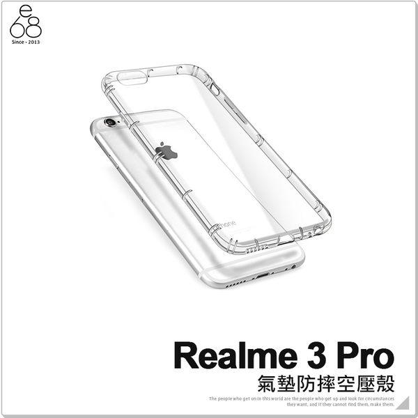 Realme 3 Pro 防摔 手機殼 空壓殼 透明 清水套 軟殼 保護殼 氣墊 保護套 手機套 氣囊防摔套