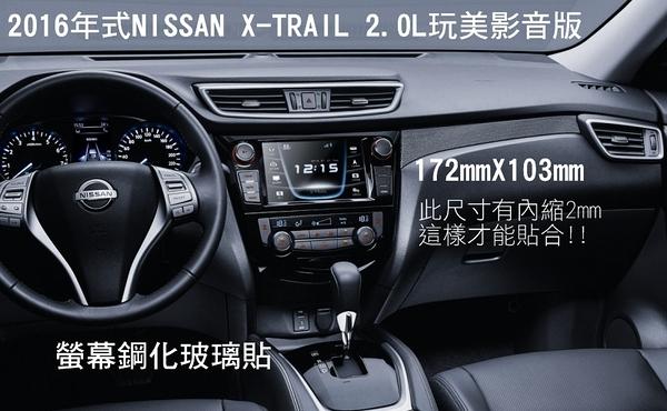 ☆愛思摩比☆2016年式NISSAN X-TRAIL 2.0L玩美影音版 螢幕鋼化玻璃貼 9H 172*103