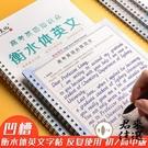 凹槽衡水體英文字帖英語練字帖手寫印刷體字...
