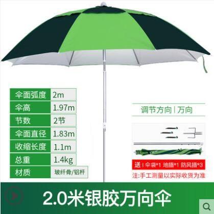戶外傘 古山釣魚傘大釣傘2.4米萬向加厚防曬防雨三摺疊雨傘戶外遮陽漁具 lolita