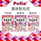 Petio派地奧[貓咪點心泥,3種口味,11g*7條,日本製]