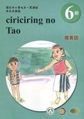 雅美語學習手冊第6階(附光碟)3版2刷