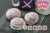 【南門市場億長御坊】芋頭螺絲卷(奶素)~新品推廣價~