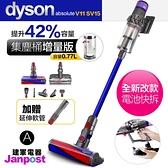 Dyson 戴森 V11 SV15 torque absolute 無線手持吸塵器 電池快拆 集塵桶加大