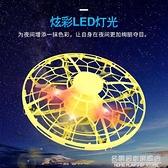 UFO感應飛行器遙控飛機四軸無人機小型智能懸浮飛碟兒童玩具男孩 名購居家