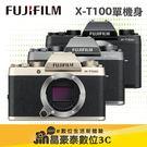 富士 FUJIFILM X-T100 單機身 公司貨 高雄 晶豪泰3C 專業攝影