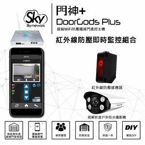 門神+ (DoorGods Plus) / 手機開門(防壓+監控組合)