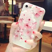 iphone8/6S手機殼 蘋果6plus超薄浮雕花7P保護套子女款外殼掛脖繩【快速出貨】