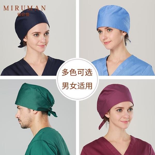 頭巾帽 手術帽醫生護士帽手術室帽子口腔美容帽孕產婦純色家居帽月子帽女 歐歐
