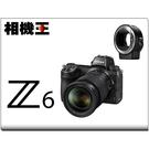 Nikon Z6 Kit組 + FTZ轉接環〔含 24-70mm F4 + 轉接環〕公司貨 登錄送原電+禮券 6/30止
