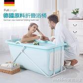 成人可摺疊浴桶大人洗澡盆家用兒童全身泡澡桶浴缸沐浴桶大號QM 美芭