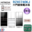 【信源電器】IOT旗艦級 741公升【HITACHI日立六門變頻電冰箱】RZXC740KJ